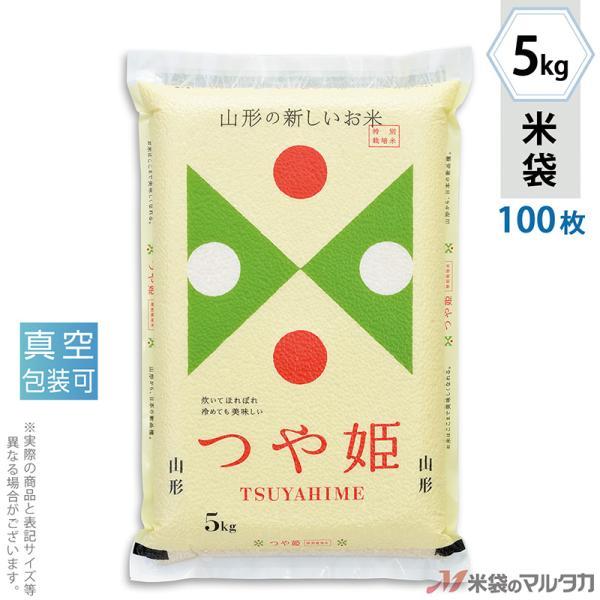 米袋 ラミ 真空 特別栽培米 山形産つや姫 TSUYAHIME-9 5kg用 100枚セット VN-0002
