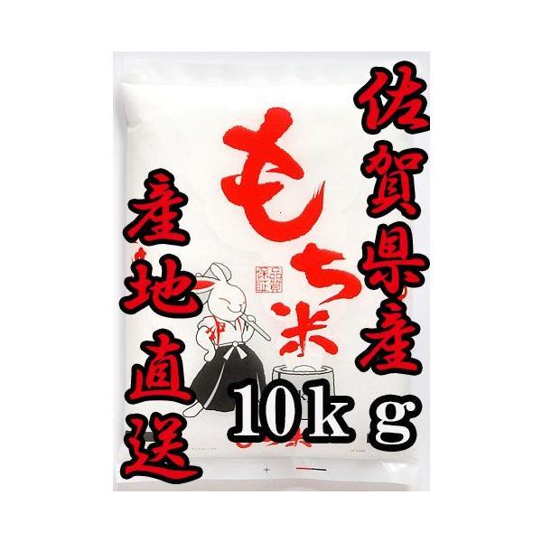 【令和2年産】 佐賀県産 ヒヨクモチ 白米10kg 送料無料 日本三大もち米処 佐賀より産地直送