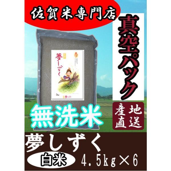 【無洗米】【真空パック 白米 4.5kg×6】佐賀県産 夢しずく 令和2年産