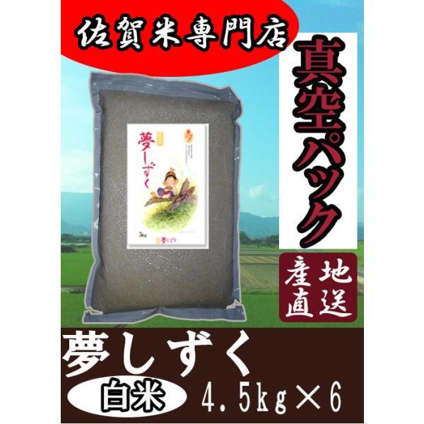 【真空パック 白米 4.5kg×6】佐賀県産 夢しずく 令和2年産