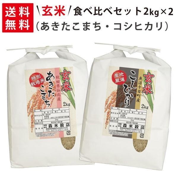 【送料無料】令和2年産 玄米 魚沼産コシヒカリ2kg×1袋・秋田県仙北産あきたこまち2kg×1袋 玄米食べ比べセット