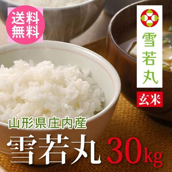 送料無料(北海道・九州・沖縄除く)  令和2年産 山形県産雪若丸(玄米)30kg
