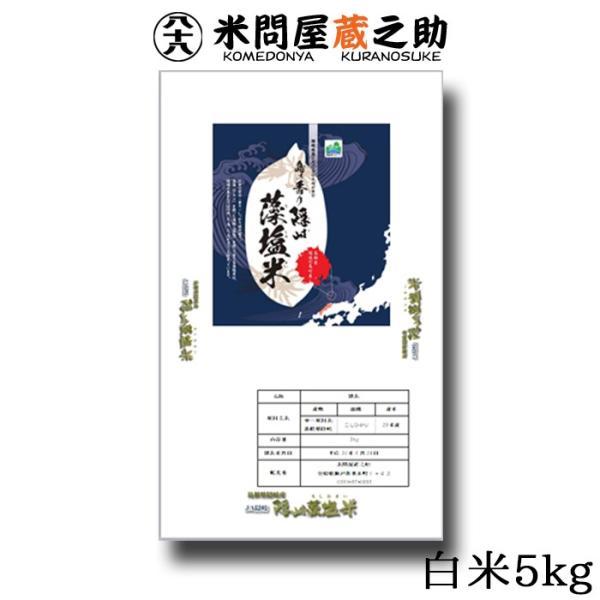新米予約 藻塩米 島根県産 隠岐 令和3年産 白米 5kg