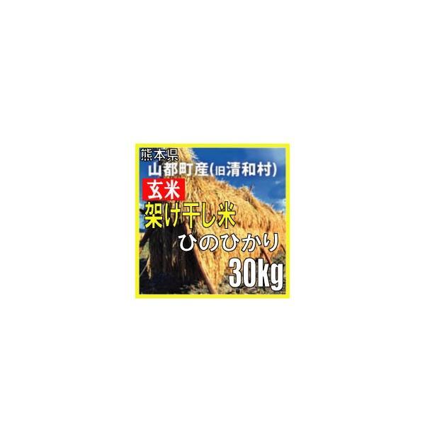 令和2年 玄米 熊本県山都町産(旧清和村)架け干し米 ヒノヒカリ 30kg