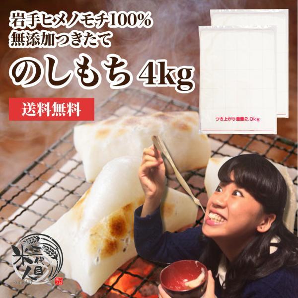 餅 送料無料 もち 老舗米屋がお届け  のび〜る つきたて のし餅 4kg(2kg×2枚) 国産 無添加 お正月