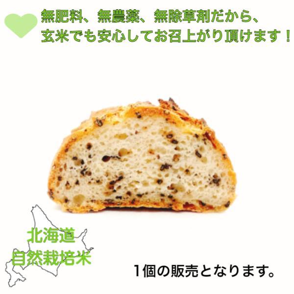 グルテンフリーセサミのカンパーニュ 砂糖不使用 卵不使用 乳製品不使用 ビーガン 無添加パン 天然酵母パン 米粉パン  自然栽培米粉 グルテンフリーパン|komeko-family|02