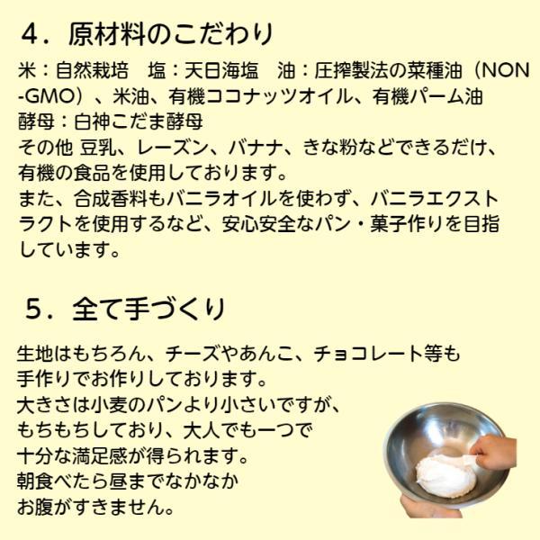 グルテンフリーセサミのカンパーニュ 砂糖不使用 卵不使用 乳製品不使用 ビーガン 無添加パン 天然酵母パン 米粉パン  自然栽培米粉 グルテンフリーパン|komeko-family|05
