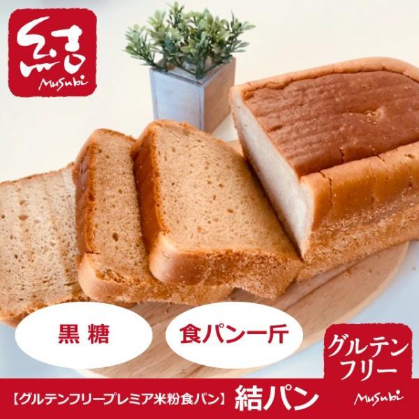 プレミア米粉食パン「結パン(黒糖)」食パン1斤【グルテンフリー】|komemusubi