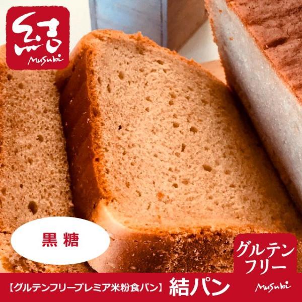 プレミア米粉食パン「結パン(黒糖)」食パン1斤【グルテンフリー】|komemusubi|02