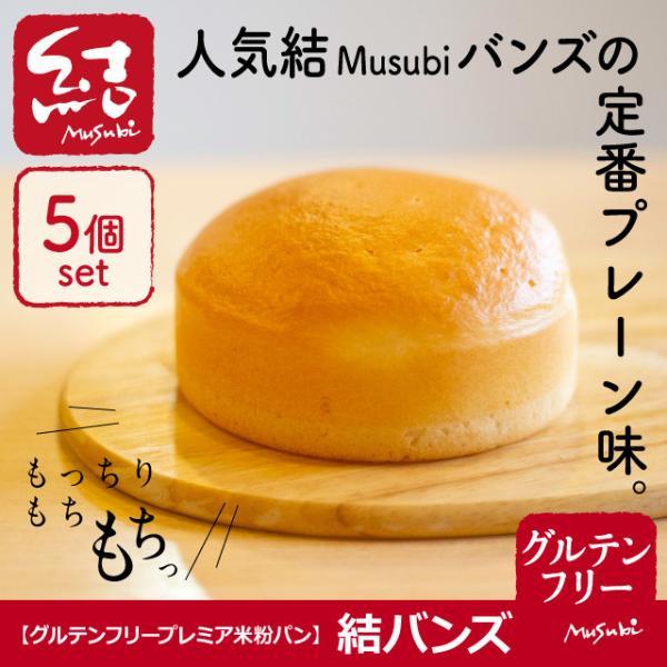 米粉パン「結バンズ」5個入り【グルテンフリー】|komemusubi