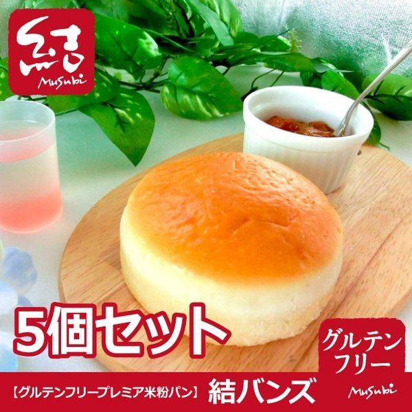米粉パン「結バンズ」5個入り【グルテンフリー】|komemusubi|02