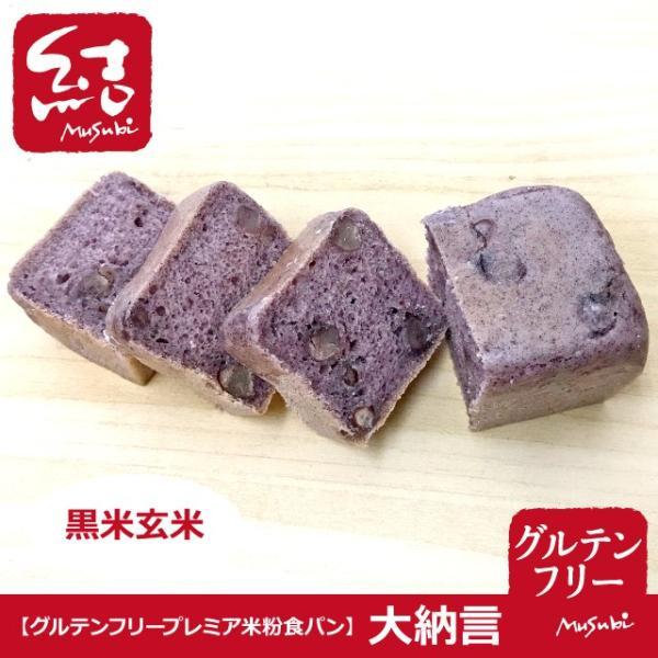 大納言シリーズ「黒米玄米」ミニ食パン【グルテンフリー】|komemusubi