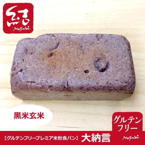 大納言シリーズ「黒米玄米」ミニ食パン【グルテンフリー】|komemusubi|02