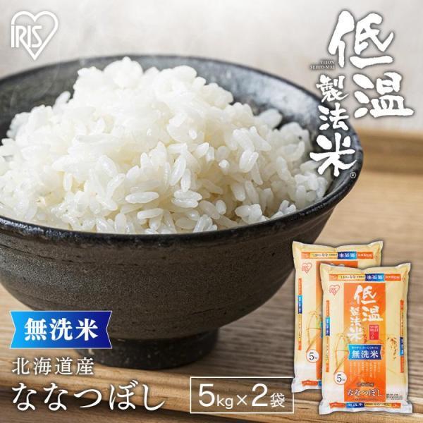 米 10kg 無洗米 送料無料 ななつぼし 北海道産  (5kg×2袋) お米 白米 うるち米 低温製法米 令和2年度産 魚沼産コシヒカリ無洗米2合おまけ付き アイリスオーヤマ