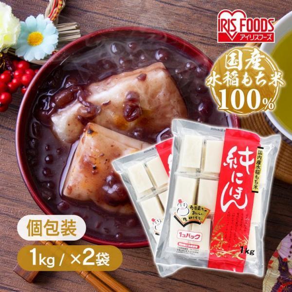 餅 切り餅 2kg きり餅 国産 日本産 個包装 もち 餅 (1kg×2個) 純にほん 切餅 お正月 正月料理 正月餅 おいしい 徳用 大袋 大容量 おもち モチ アイリスフーズ