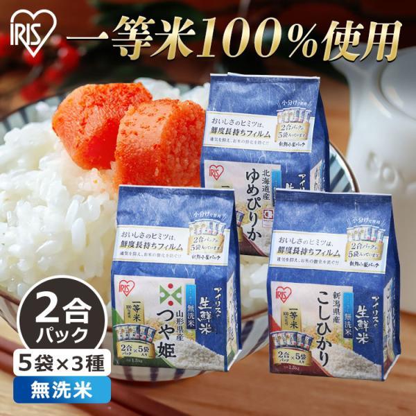 米 4.5kg 無洗米 3種食べ比べセット 4.5kg(1.5kg×3銘柄) 2合パック 米 小分け 一人暮らし 新生活 一等米  アイリスオーヤマ 令和2年度産