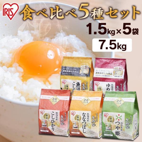米 コシヒカリ ゆめぴりか ななつぼし つや姫 7.5kg 5種食べ比べセット 7.5kg(1.5kg×5銘柄) 食べ比べ ギフト 小分け アイリスオーヤマ 令和2年度産
