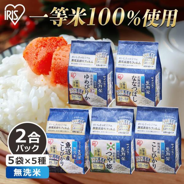 無洗米 7.5kg 送料無料 生鮮米 無洗米 5種食べ比べセット (1.5kg×5銘柄) 一等米 米 白米 2合パック 小分け 一人暮らし 新生活 アイリスオーヤマ