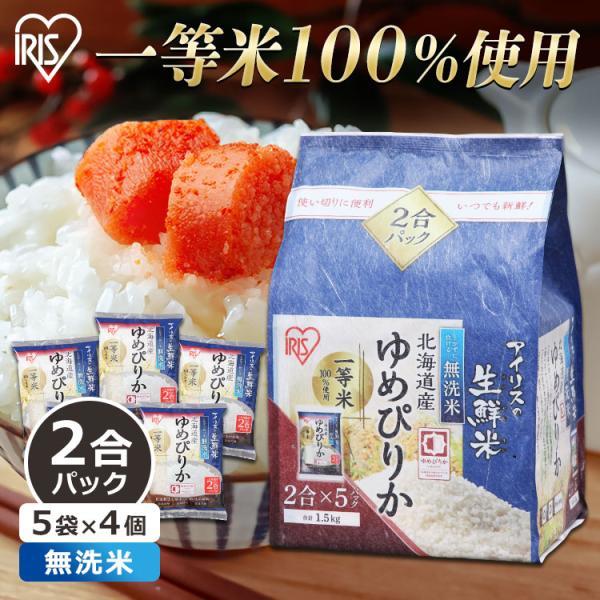 米 6kg 無洗米 送料無料 生鮮米 一人暮らし お米 精白米 うるち米 ゆめぴりか 北海道産 (1.5kg×4袋) 令和2年度産