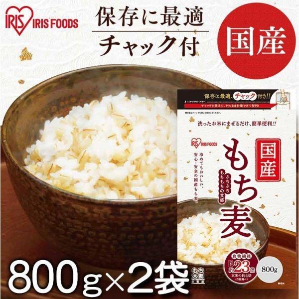 米 もち麦 もち米 おいしい アイリス 800g 2個セット 1.6kg 簡単 健康 スーパーフード アイリスフーズ