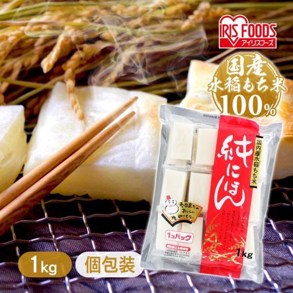 餅 切り餅 1kg もち 切りもち 国産 日本産 純にほん 個包装 切餅 お正月 正月料理 正月餅 おいしい 徳用 大袋 大容量 モチ アイリスフーズ