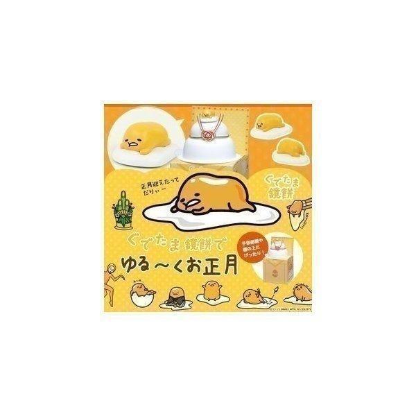 セール 鏡餅 鏡もち ぐでたま 正月飾り かわいい ミニ 小さめ 餅 もち 正月 キャラクター サンリオ 50g(切り餅1個入) アイリスオーヤマ