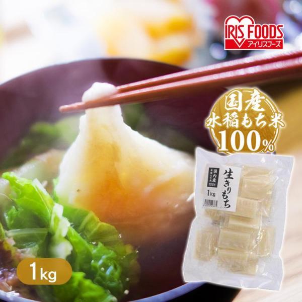 餅 切り餅 1kg もち 生切りもち 国産 日本産 個包装 切餅 お正月 正月料理 正月餅 おいしい モチ 国内産水稲もち米100% アイリスフーズ