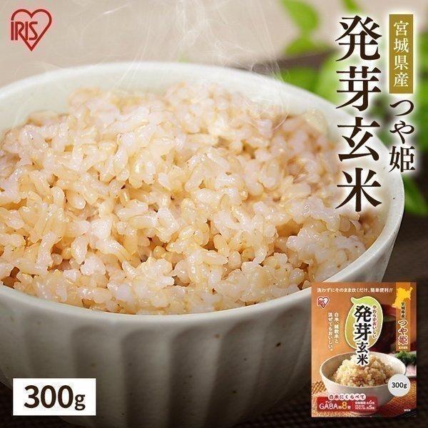 玄米 300g 発芽米 発芽玄米 300g 健康食品 食物繊維 アイリスフーズ