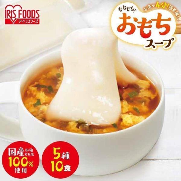もち スープ 10食 おもちスープ もちもち 満足 簡単 餅 餅スープ 水稲もち米 もち米 国内産 腹持ち おやつ アイリスフーズ