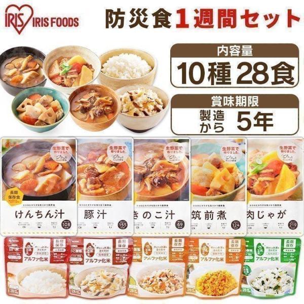 非常食 28食 10種類 防災食セット 非常食 セット 7日分 5年保存 白米 アルファ米 ご飯 おかず 自宅療養 3740g  アイリスフーズ:予約品