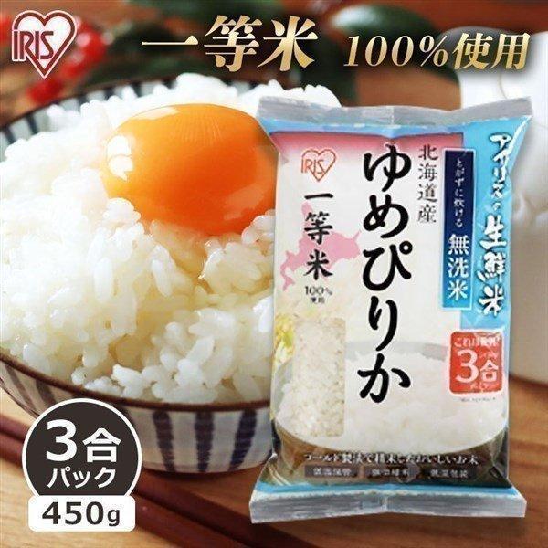 米 無洗米 3合 ゆめぴりか 北海道産 450g お米 精白米 生鮮米 精米 アイリスオーヤマ 令和2年度産