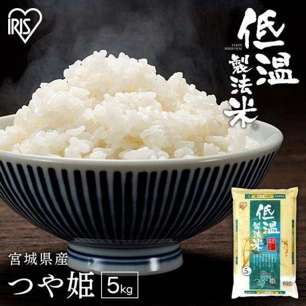 米5kg 送料無料 つや姫 精米 宮城県産 一等米 お米 うるち米 低温製法米 アイリスオーヤマ