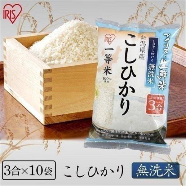 米 3合×10袋 4.5kg 無洗米 送料無料 1合あたり生鮮米 一人暮らし お米 コシヒカリ こしひかり  新潟県産 (3合×10袋) 令和2年度産
