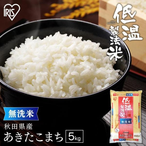 米5kg 送料無料 あきたこまち 新米 無洗米 秋田県産 一等米 お米 うるち米 低温製法米 アイリスオーヤマ