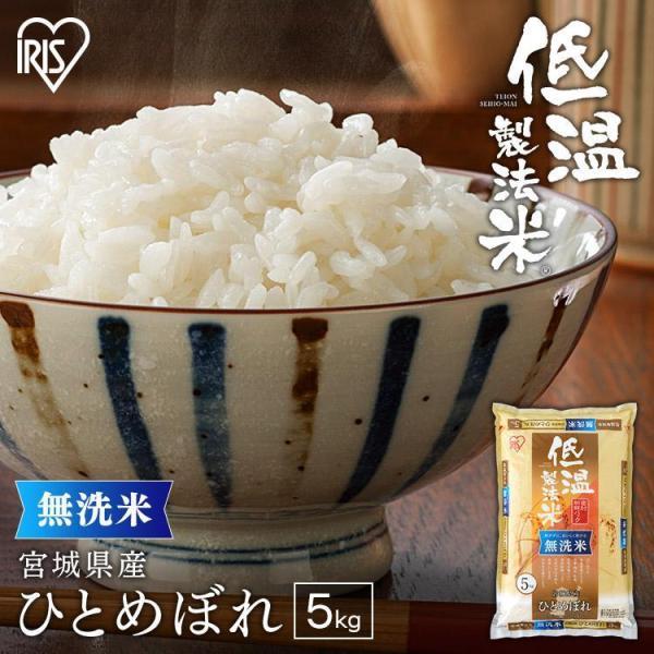 米5kg 送料無料 ひとめぼれ 無洗米 宮城県産 一等米 お米 うるち米 低温製法米 アイリスオーヤマ
