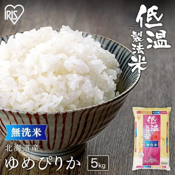 米5kg ゆめぴりか 送料無料 無洗米 北海道県産 一等米 お米 うるち米 低温製法米 アイリスオーヤマ
