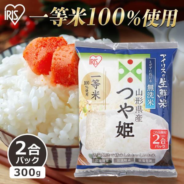 米 300g 無洗米  生鮮米 一人暮らし お米 つや姫 山形県産 2合パック  アイリスオーヤマ 令和2年度産