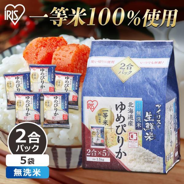 米 1.5kg 無洗米 送料無料 生鮮米 一人暮らし お米 精白米 うるち米 ゆめぴりか 北海道産 アイリスオーヤマ 令和2年度産