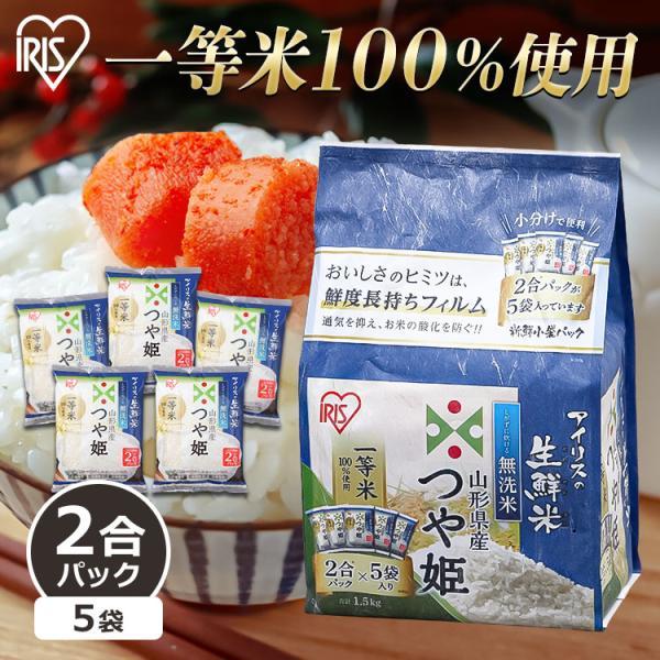 米 1.5kg 無洗米 送料無料 生鮮米 一人暮らし お米 つや姫 山形県産  アイリスオーヤマ 令和2年度産