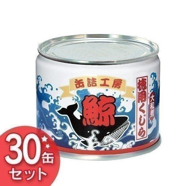 クジラ肉 くじら 鯨 缶詰 大和煮 30缶 缶詰工房徳用鯨大和煮 まとめ買い お得 マルスイ 鯨の大和煮