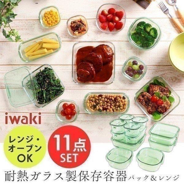 保存容器ガラス密閉おしゃれイワキ耐熱ガラス11点タッパー容器おしゃれパック&レンジ弁当食品ストックiwakiレンジふたグリーンP