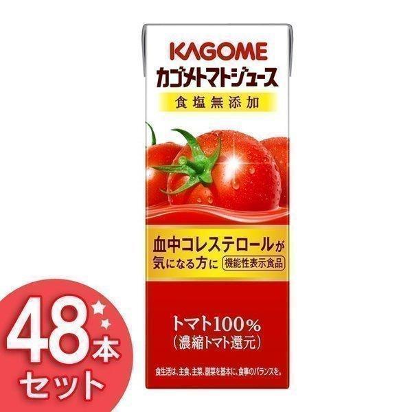 カゴメトマトジュース 食塩無添加 200ml×48本 紙パック