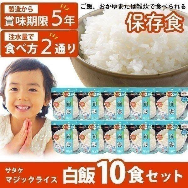 非常食 米 ご飯 10食 保存食 ごはん おかゆ 白米 5年保存 防災 備蓄 即席 レトルトご飯 レトルト食品 マジックライス 離乳食 赤ちゃん サタケ (D)