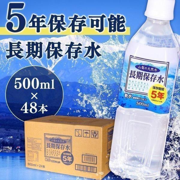水 飲料水 ミネラルウォーター 500ml 48本 安い 送料無料 まとめ買い 保存水 長期保存 災害 非常食 代引き不可
