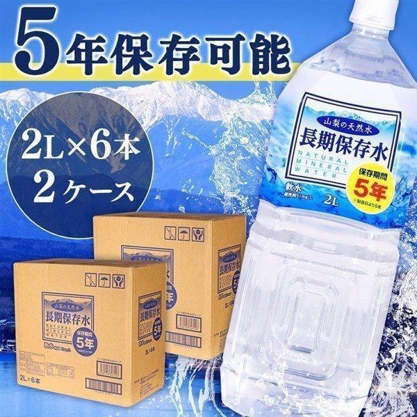 保存水 水 5年保存 2リットル 2L 12本入り  まとめ買い 非常食 避難 災害 料 理 飲用水 (D) 代引き不可