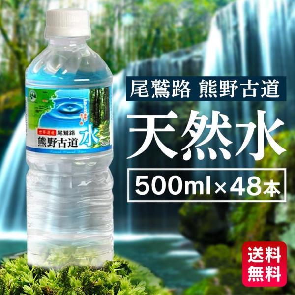 セール水飲料水ミネラルウォーター500ml48本安いまとめ買い天然水熊野古道水送軟水鉱水代引き不可