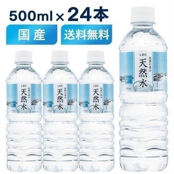 水 飲料水 ミネラルウォーター 500ml 24本 安い 送料無料 まとめ買い ...