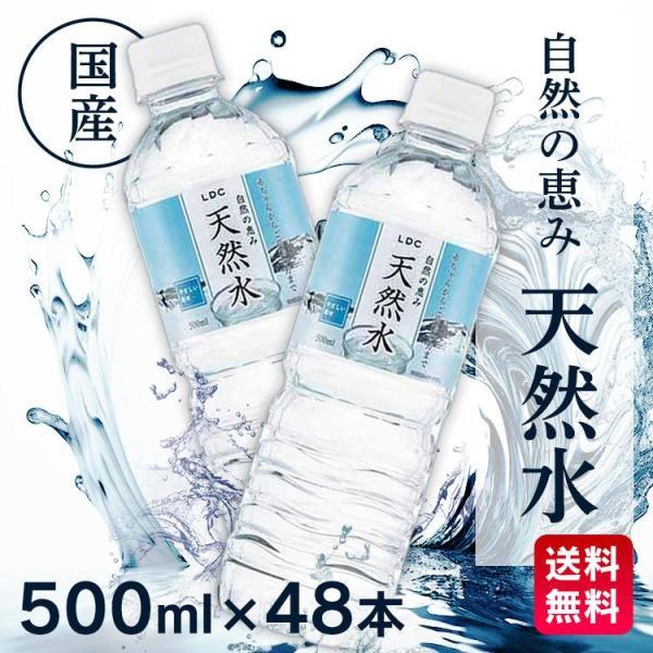 セール水飲料水ミネラルウォーター500ml48本安いまとめ買い天然水日本製国内LDC自然の恵み天然水代引き不可