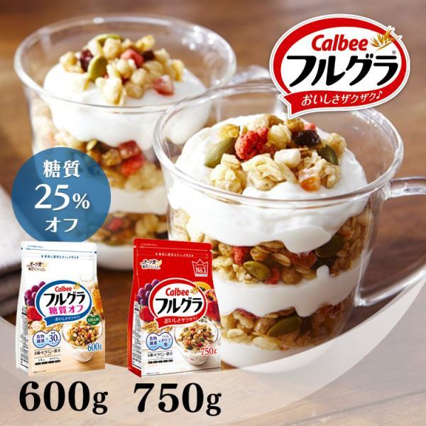 シリアル フルーツグラノーラ フルグラ 糖質オフ 600g カルビー 朝食 軽食 健康 即納 美味しい 安い セール (D)
