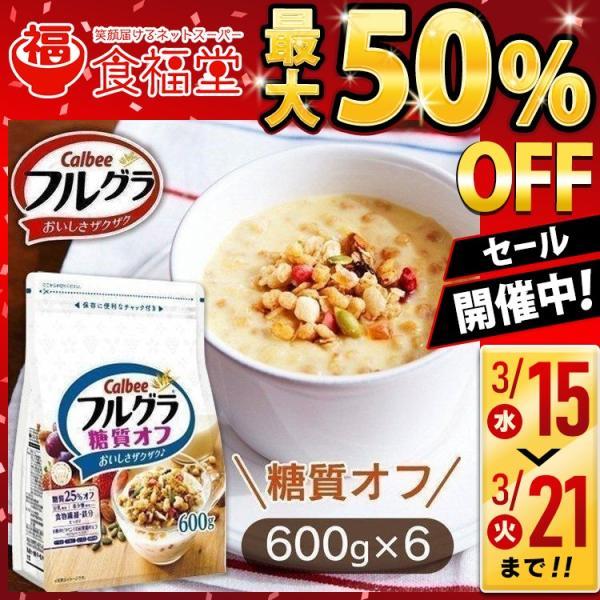 フルグラ 糖質オフ 6個セット 600g カルビー シリアル フルーツグラノーラ 送料無料 朝食 軽食 健康 即納 美味しい 安い セール (D) 6コセット